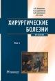 Хирургические болезни в 2х томах